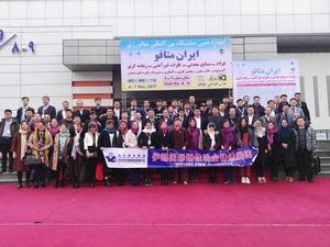 2018年伊朗国际冶金铸造展